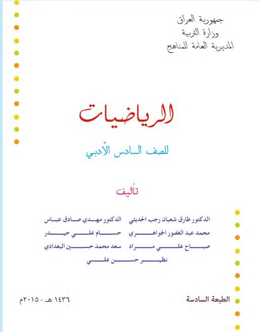 تحميل كتاب الرياضيات للصف السادس الأدبي Blog Blog Posts Math
