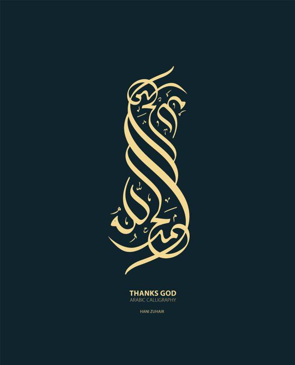 Thanks Allah الحمد لله - Calligraphy by Hani Zuhair, via Behance
