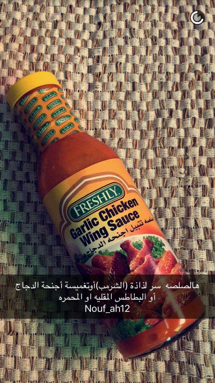 Pin By Doora Mohamde On منتجات Arabian Food Light Recipes Cooking