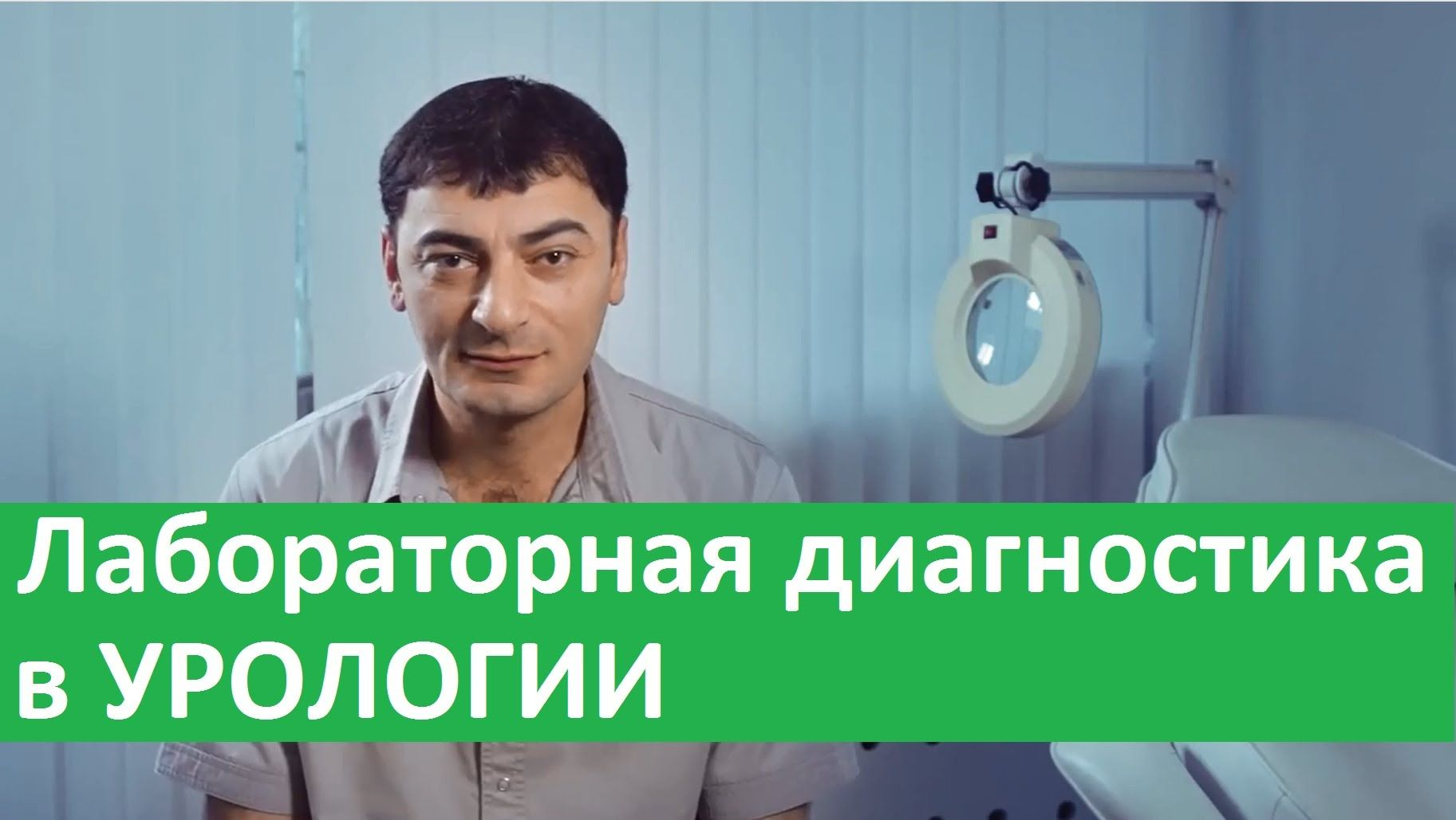 Лабораторная диагностика урологических заболеваний. Услуги лабораторной ...