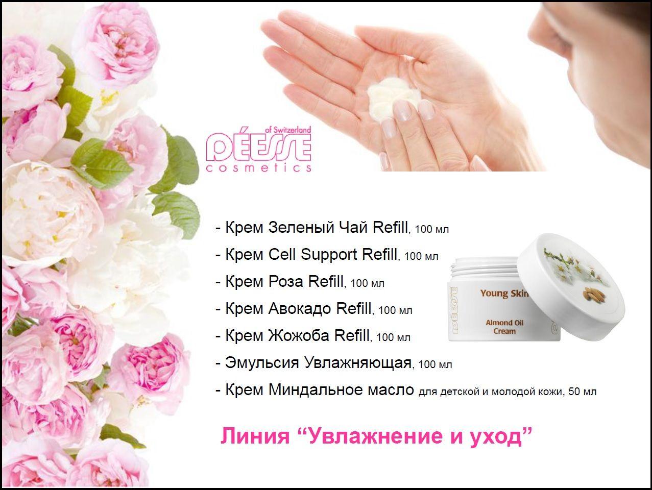 купить косметику deesse в москве