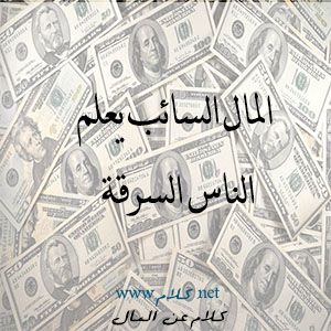 كلام عن المال عبارات وأقوال عن المال مكتوبة علي صور Money Words Personalized Items