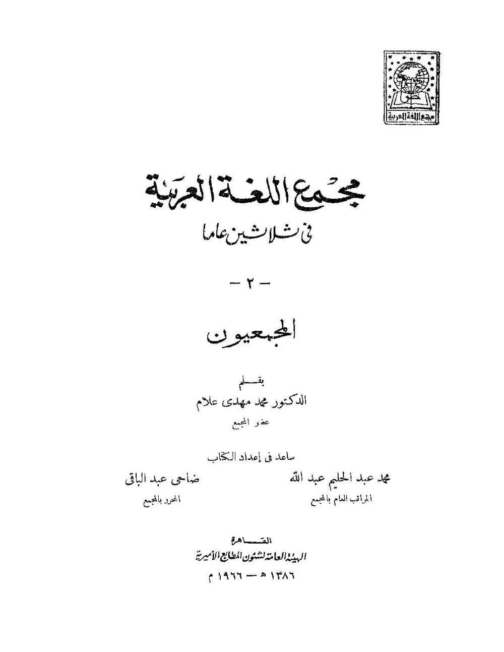 Mogam3 Allgah Pdf Free Download Borrow And Streaming Internet Archive Internet Archive Books Free Download Pdf Pdf Books
