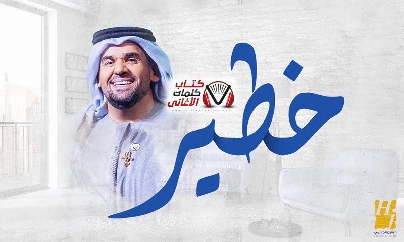 كلمات اغنية خطير حسين الجسمي Thumbs Up