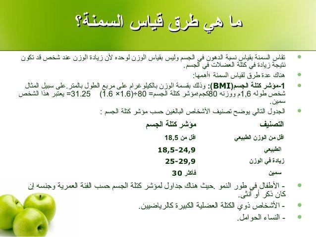 جدول معدل السكر الطبيعي حسب العمر وأبحاث مضللة عن السكر