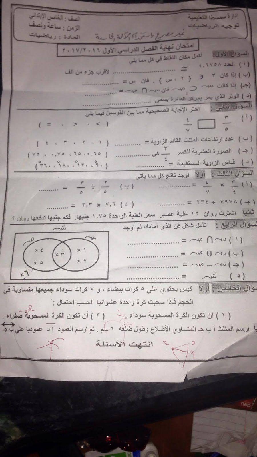 ورقة امتحان الرياضيات الفعلية للصف الخامس الابتدائى الترم الاول 2017 ادارة سمسطا
