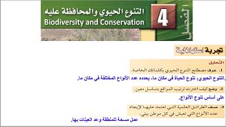 الأحياء ثالث ثانوي النظام الفصلي الفصل الدراسي الثاني Convenience Store Products Biodiversity