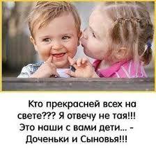 Картинки по запросу статусы про детей семью и счастье | Дети