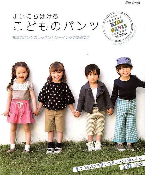 Kids Pants for Everyday - Japanese Sewing Pattern Book for Boys ...
