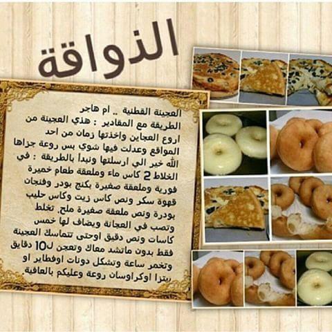 عجينة دونات فطاير بيتزا كرواسون Edible Middle Eastern Recipes Food