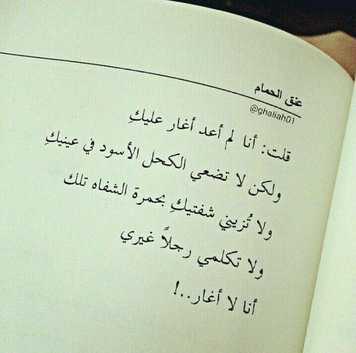 قلت أنا لم أعد أغار عليك ولكن لا تضعي الكحل الأسود في عينيك ولا تزيني شفتيك بحمرة الشفاه تلك ولا تكلمي رجلا Love Words Arabic Love Quotes Sweet Words