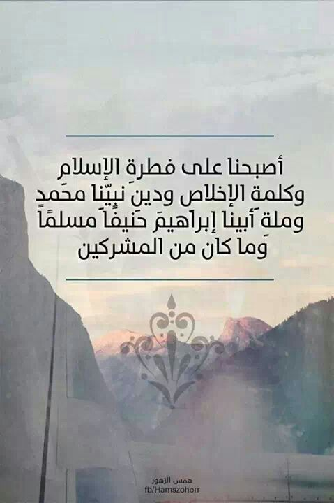 Pin By Red Sea On Arabic Inspiration Quotes Islam My Life
