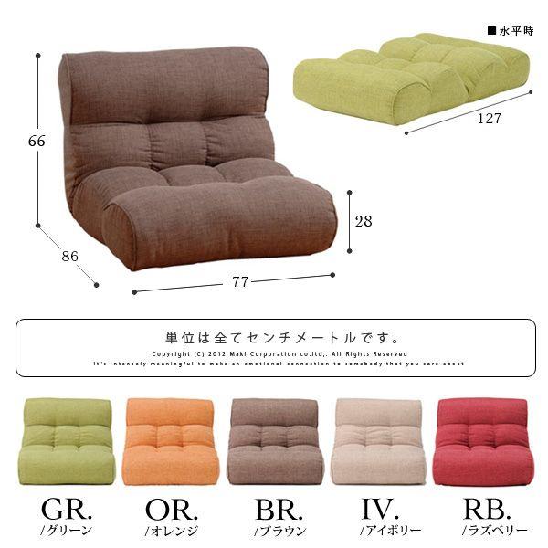 Prs Rakuten Global Market Zaisu Floor Sofa Armchair