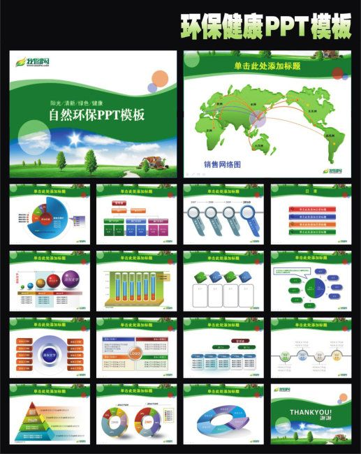 Green environmental protection and natural tourism ppt templates green environmental protection and natural tourism ppt templates free download ppt background picture powerpoint toneelgroepblik Gallery