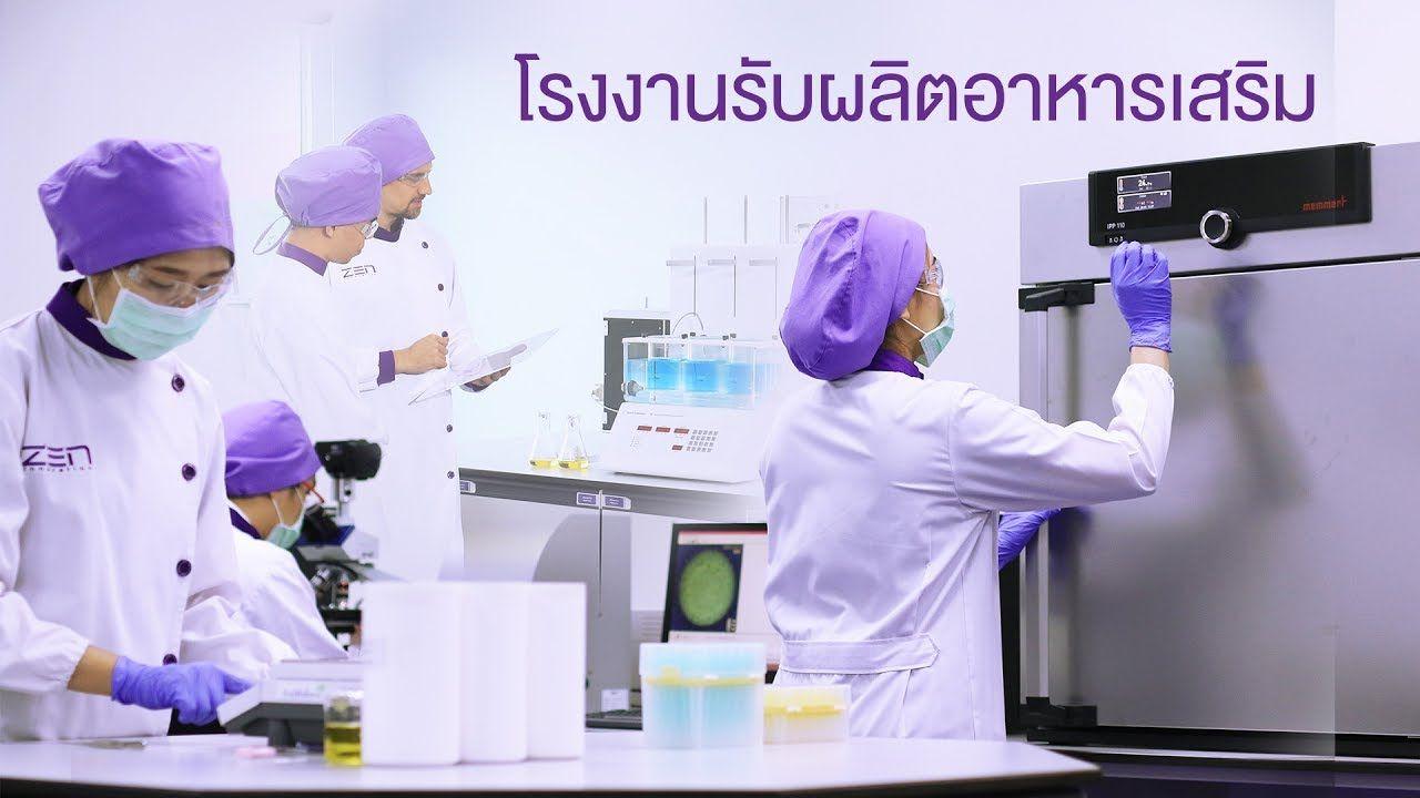 โรงงานผลิตอาหารเสริม เครื่องสำอาง Innovalab  กับคุณข้าวนึ่ง วิสารท เดชกุ...