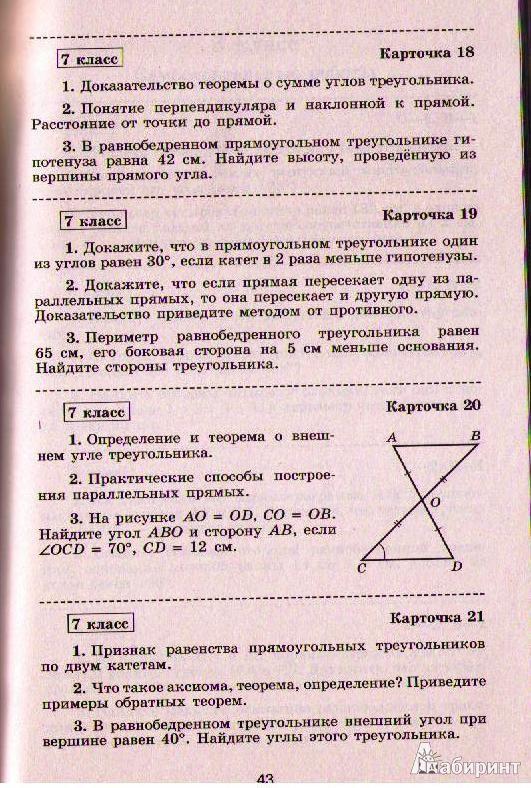 Гдз по информатике 8 класс учебник макаровой