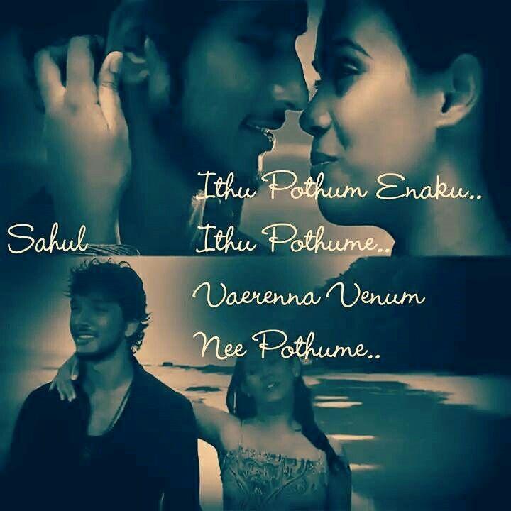 Kadal film adiye song lyrics