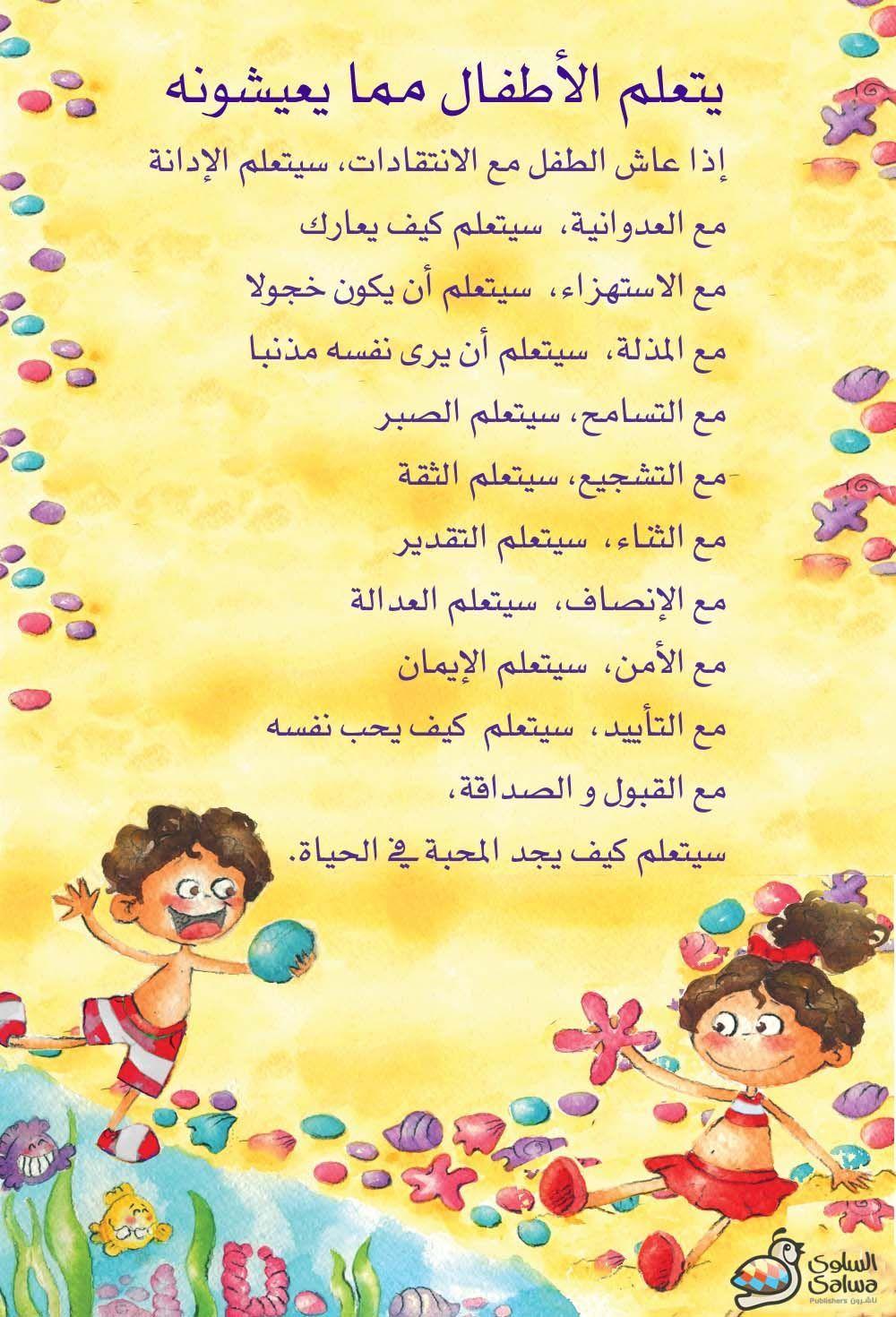 Pin By Rana Hammoud On Life Advice Baby Education Parenting Education Childrens Education