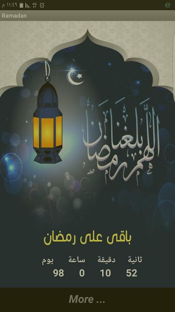 تطبيق اندرويد لمعرفة الوقت المتبقي لشهر رمضان المبارك مداد الجليد Ramadan Poster Lol