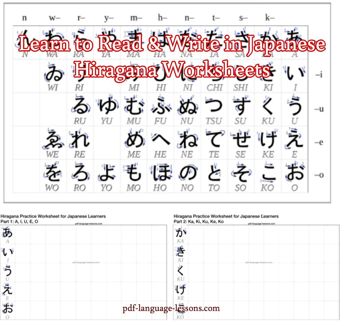 Worksheets Hiragana Worksheets this is a 10 step pdf worksheet to learn read write in japanese