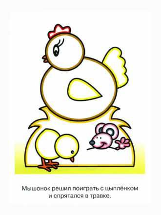 раскраска мышонок и цыплёнок для малышей распечатать (с ...