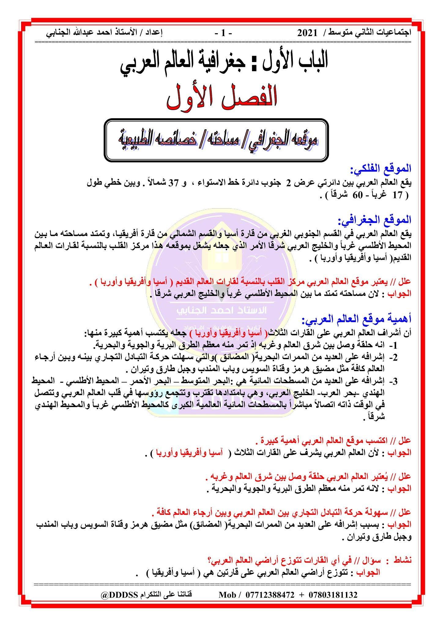 العلوم ثاني متوسط الفصل الدراسي الأول Math Math Equations Arabic Calligraphy