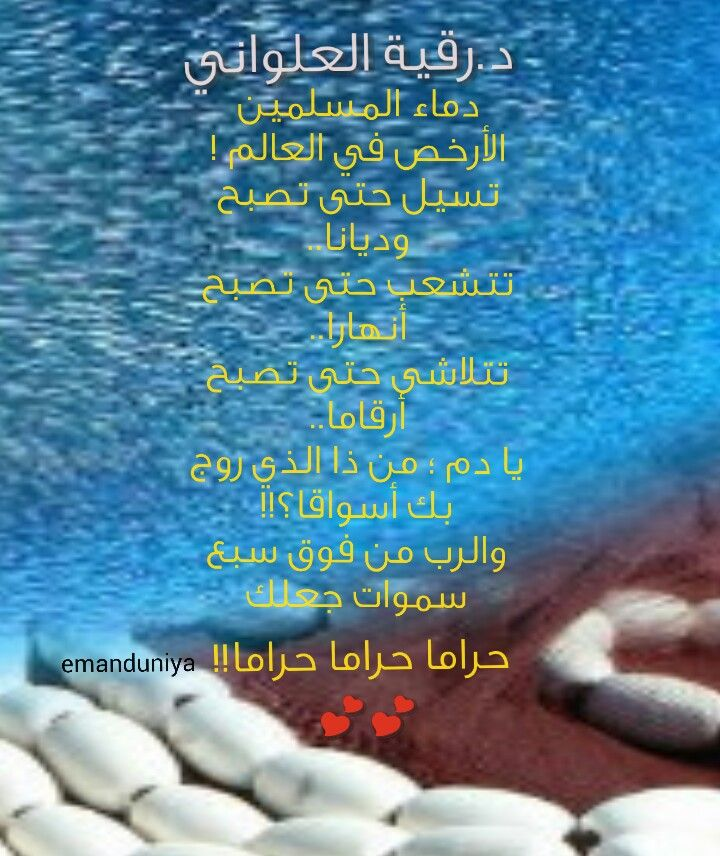 دماء المسلمين Wise Quotes Lol Wise