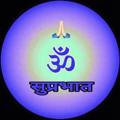 Pin by Ashok Adule on Avishkar Adule   Good morning ...