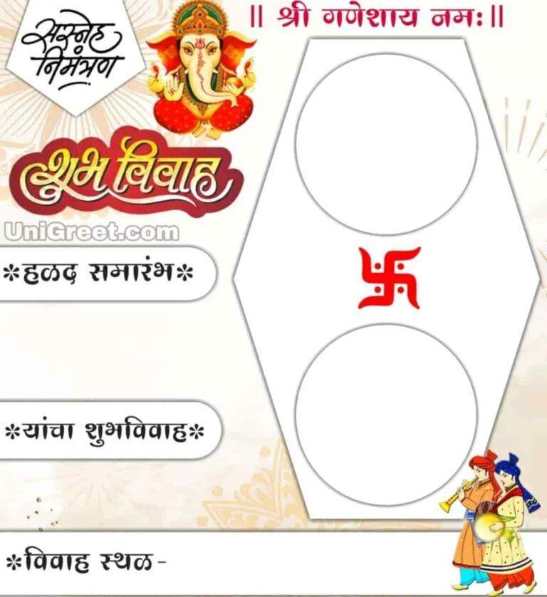 Best Marathi Wedding Invitation Card For Whatsapp Free Download In 2020 Indian Wedding Invitation Cards Wedding Invitation Cards Marriage Invitation Card