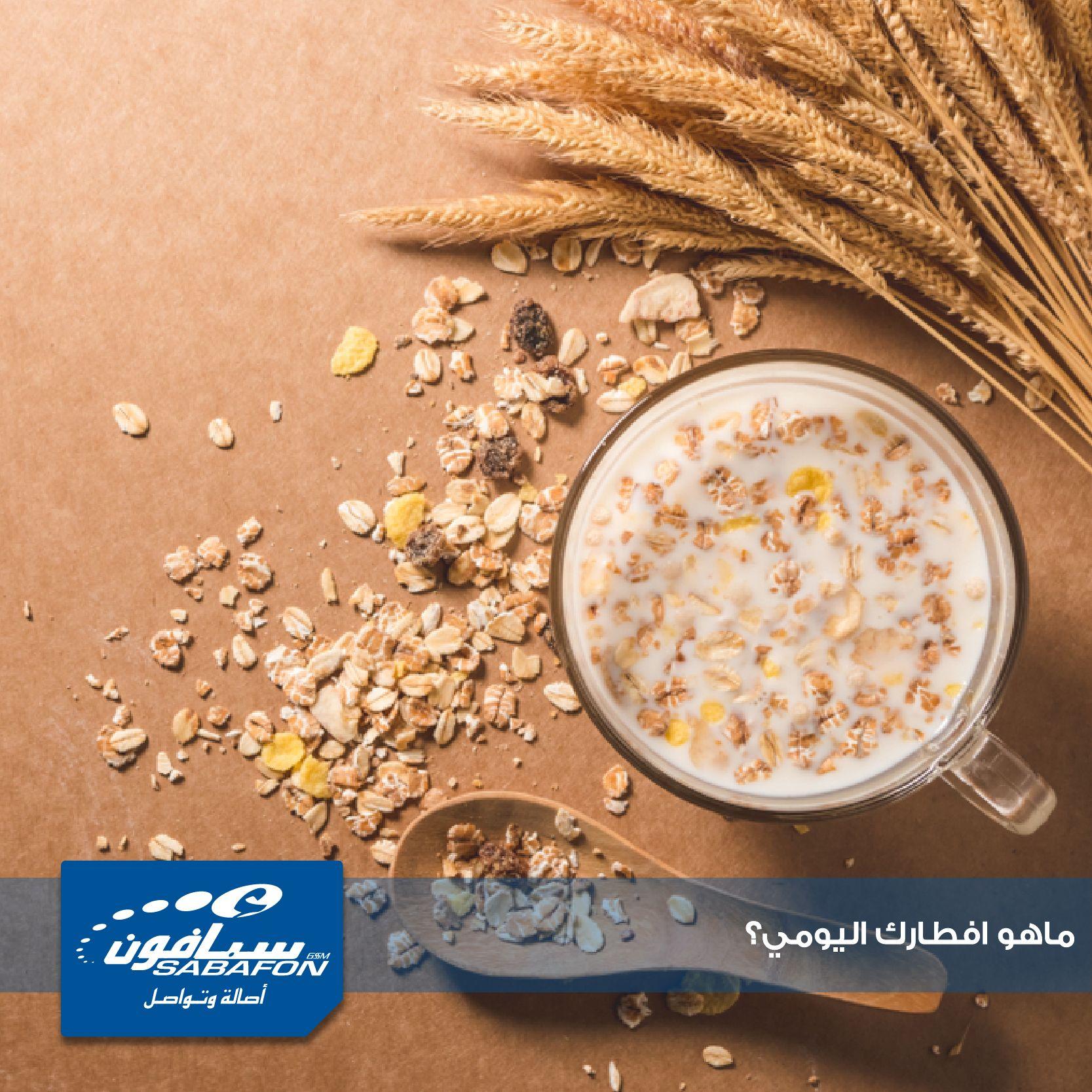 تناول الحبوب الكاملة على الإفطار مثل الحمص والشوفان لكي تضمن للجسم طاقة مستمرة على مدار اليوم صحة سبأفون معك Oatmeal Breakfast Food