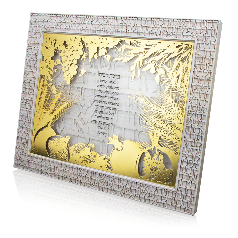 Hoshen Design Judaica House Blessing Wall Decor in HEBREW #Judaica ...