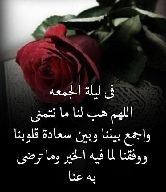 جمعة مباركة دعاء ليلة الجمعة ادعية متحركة يوم الجمعه سورة الكهف صور يوم الجمعة صور جمعة مباركة 2020 Quran Quotes Love Arabic Love Quotes Learn Arabic Language