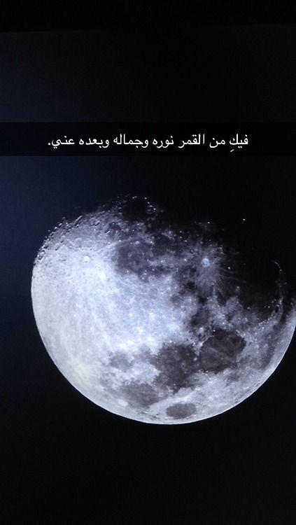 فيك من القمر نوره و جماله و بعده عني Tumblr Quotes Deep Arabic Quotes Cool Words