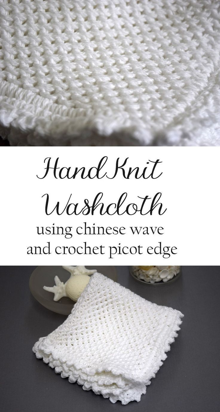 Chinese Wave Knit Washcloth Pattern