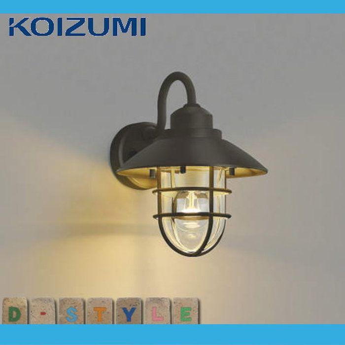 エクステリア屋外照明ライト コイズミ照明 Koizumikoizumi マリン
