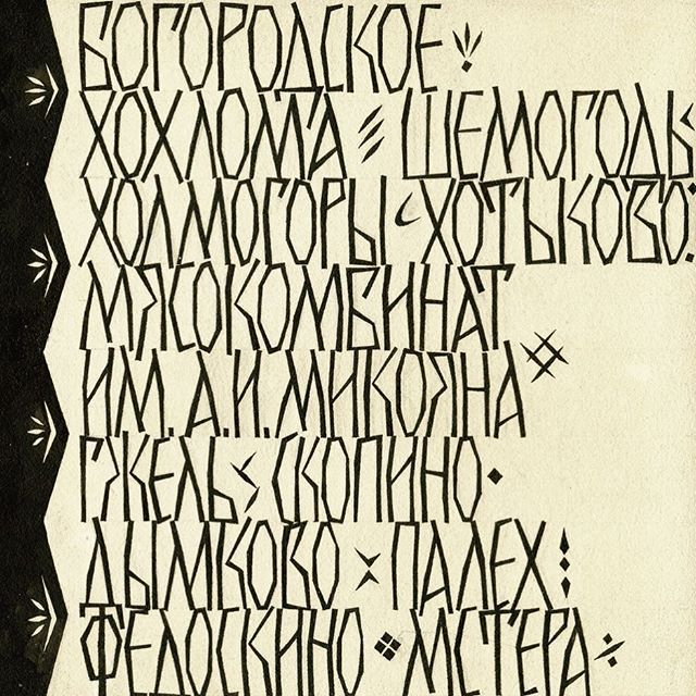 Telingater? The biggest name in Russian typography and lettering you [probably]…