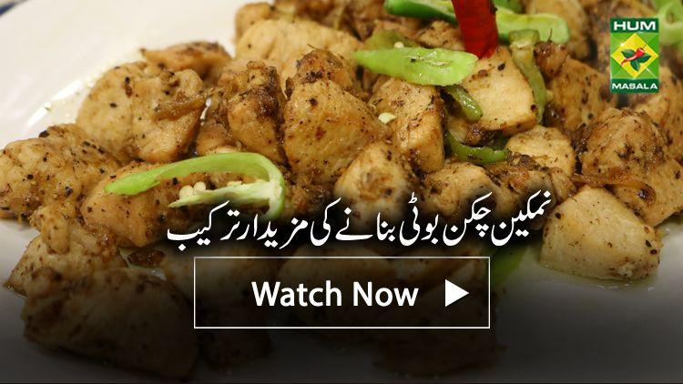 Namkeen chicken boti recipe by chef zubaida tariq pakistani namkeen chicken boti recipe by chef zubaida tariq forumfinder Gallery
