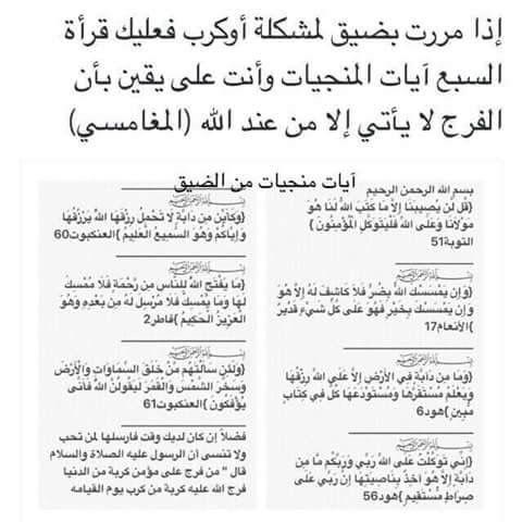 A6446cc8a0eafd7573b6611186cd1e8d Jpg 480 480 Islamic Phrases Islamic Inspirational Quotes Quran Quotes