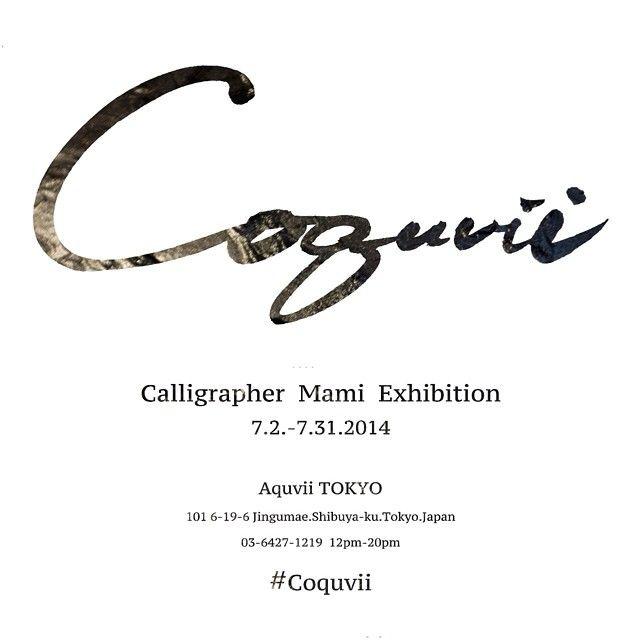 """渋谷Aquviiさんにて個展""""Coquvii""""開催させていただくことになりました!7/2〜7/31。Aquviiさんの789月のテーマがアジアだそうで、アジアの象徴、黒い髪&黒い目を彷彿とさせる書画作品を用意してます。7/4〜は渋谷LUMINEにも展示させていただくので併せてチェケラ!  #aquviitokyo #coquvii #黒美会 #こくびかい"""