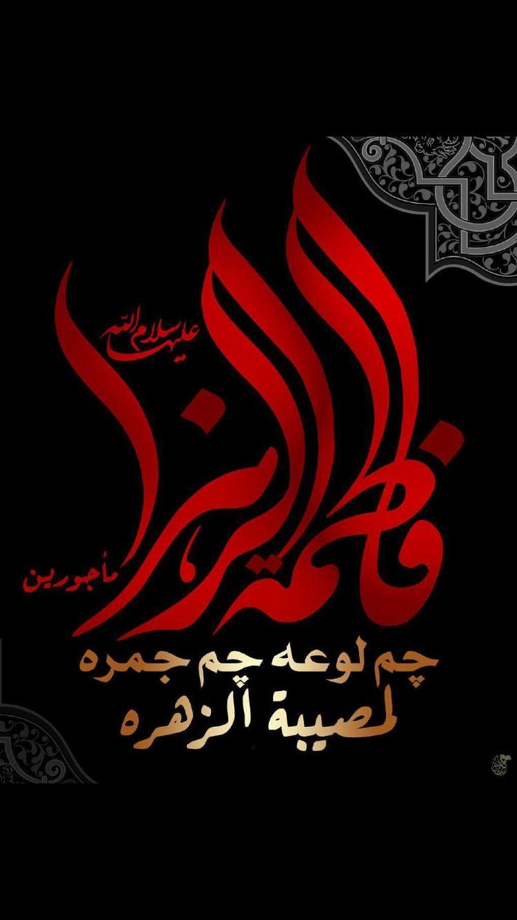 عظم الله اجوركم بذكرى استشهاد الرسول محمد صل الله علية واله وسلم Celebration Quotes Good Morning Arabic Quotes
