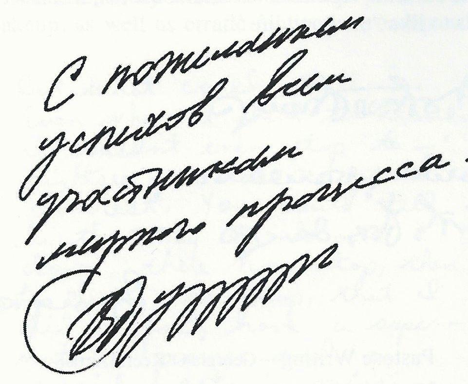 Vladimir Putin Signature