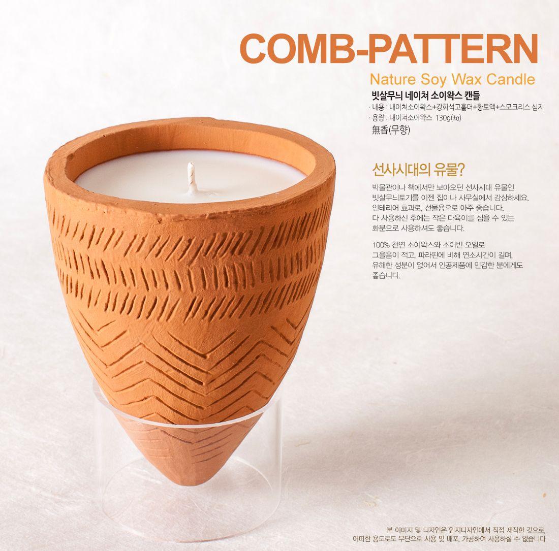 daaa.kr  빗살무늬토기 소이왁스 캔들  Nature Soy Wax Candle