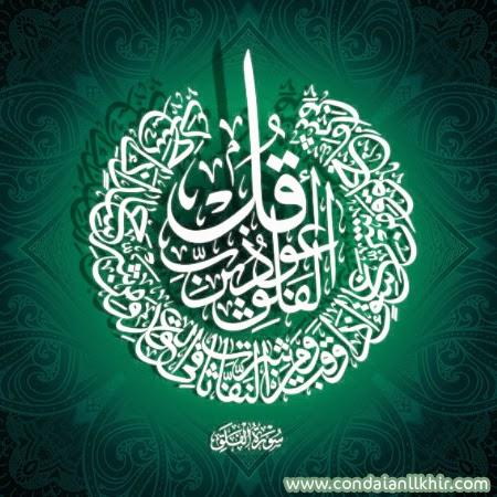 كن داعيا للخير تصميمات سورة الإخلاص والمعوذتين ملف فوتوشوب Neon Signs Islam Tapestry