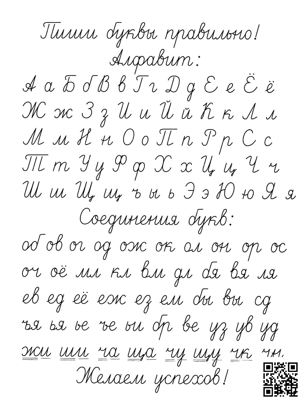 Russian Russian Grammar Alphabet Numbers 32