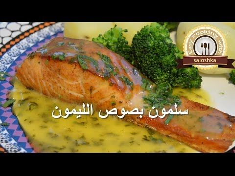 سمك السلمون بصوص الليمون Easycookingwithsaloshka Youtube Food Chicken Meat