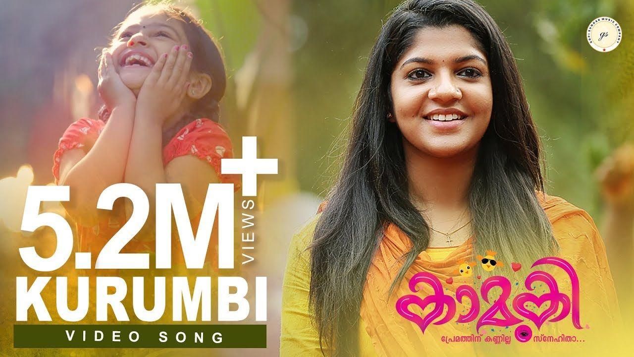 Kaamuki Malayalam Movie Kurumbi Video Song Gopi Sundar Askar Ali Movies Songs Movie Songs