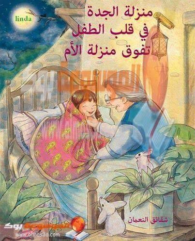 جدتي التي لو اراها يوما رحمك الله Islamic Phrases Family Quotes Arabic Quotes