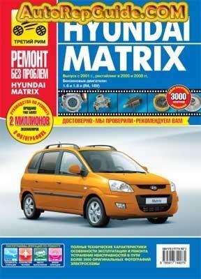 download free hyundai matrix 2001 2005 2008 repair manual rh pinterest com hyundai matrix repair manual free download hyundai matrix repair manual