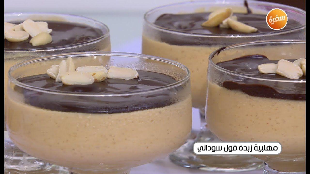 طريقة تحضير مهلبية زبدة الفول السوداني أميرة شنب Food Desserts Pudding