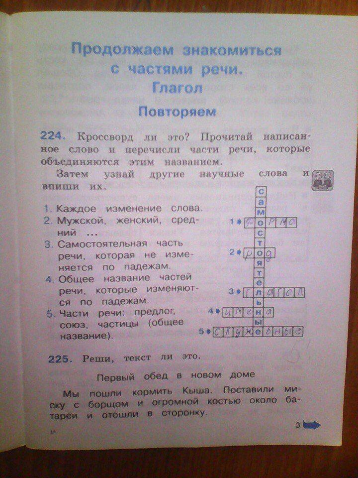 Готовые домашнее задание 2 класс м.с.соловейчик